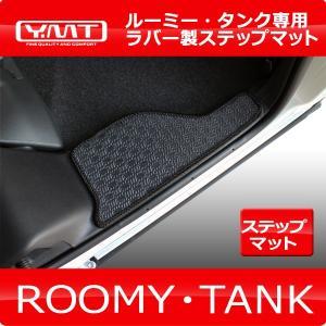 トヨタ ルーミー タンク 900系 ラバー製ステップマット  YMT|y-mt