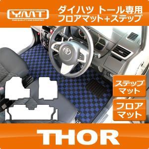 ダイハツ トール 900系 フロアマット ステップマット  YMTフロアマット|y-mt