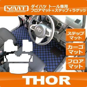 ダイハツ トール 900系 フロアマット ステップマット ラゲッジマット  YMTフロアマット|y-mt