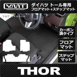 ダイハツ トール 900系 フロアマット+ステップマット カーボン調ラバー YMTカーボン調シリーズ y-mt
