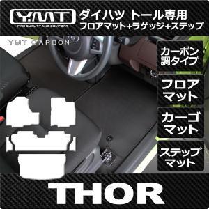 ダイハツ トール  900系 フロアマット ステップマット ラゲッジマット カーボン調ラバー YMTカーボン調シリーズ y-mt