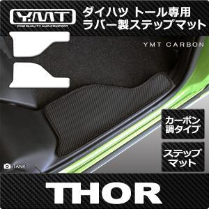 ダイハツ トール 900系  カーボン調ラバーステップマット  YMTカーボンシリーズ y-mt