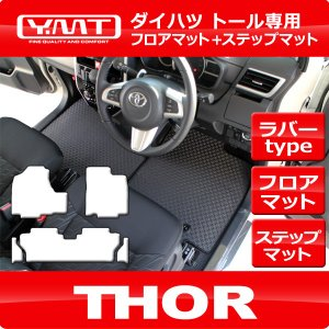 ダイハツ トール 900系 ラバー製フロアマット ステップマット  YMTフロアマット|y-mt