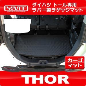 ダイハツ トール 900系 ラバー製ラゲッジマット(トランクマット)  YMT|y-mt