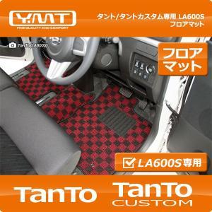 YMTフロアマット タント タントカスタム フロアマット LA600S|y-mt