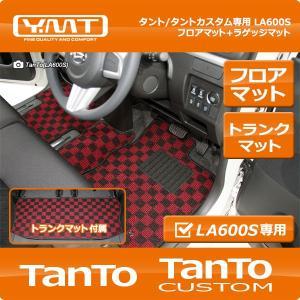 YMTフロアマット タント タントカスタム フロアマット+ラゲッジマット LA600S|y-mt