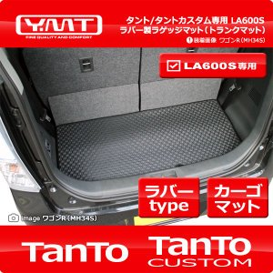 YMT タント/タントカスタム ラバー製ラゲッジマット(トランクマット) LA600S|y-mt