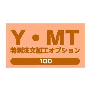 YMT 特別注文加工オプション100|y-mt