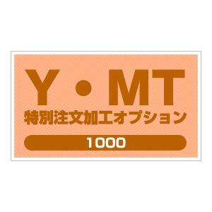 YMT 特別注文加工オプション1000|y-mt