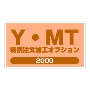 YMT 特別注文加工オプション2000|y-mt