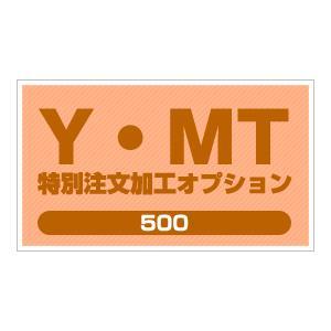 YMT 特別注文加工オプション500|y-mt