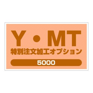 YMT 特別注文加工オプション5000|y-mt