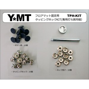 YMT フロアマット/ステップマット固定用タッピングホックKIT|y-mt