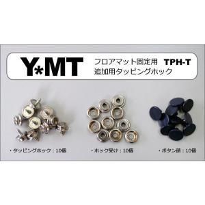 YMT フロアマット固定用タッピングホック(追加用)|y-mt