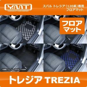 YMTフロアマット 120系トレジア(TREZIA) フロアマット|y-mt
