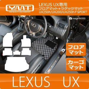 LEXUS UX250h UX200  UXフロアマット ラゲッジマット YMTシリーズ|y-mt
