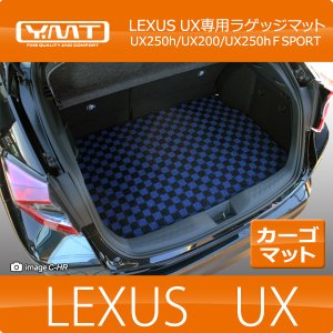 LEXUS UX250h UX200  UX  ラゲッジマット トランクマット YMTシリーズ y-mt