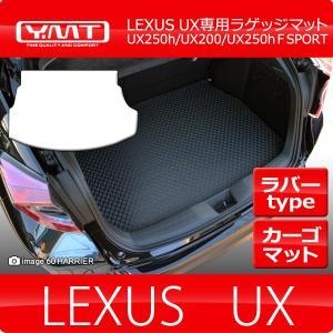 LEXUS UX250h UX200  UXラバー製 ラゲッジマット トランクマット YMTラバーシリーズ|y-mt