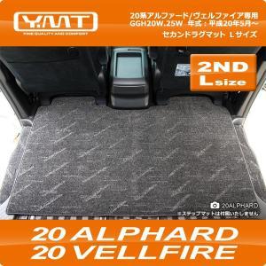 YMT 20系アルファード/ヴェルファイア専用セカンドラグマットL|y-mt
