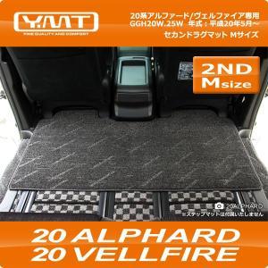 YMT 20系アルファード/ヴェルファイア専用セカンドラグマットM|y-mt