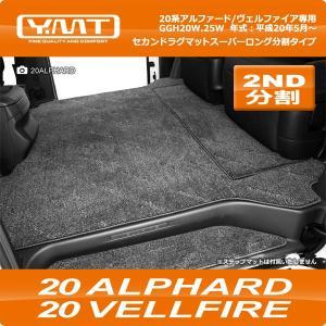 YMT 20系アルファード/ヴェルファイア専用セカンドラグマット スーパーロング分割タイプ|y-mt