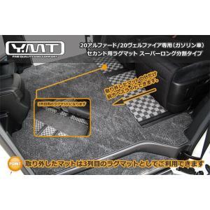 YMT 20系アルファード/ヴェルファイア専用セカンドラグマット スーパーロング分割タイプ|y-mt|02
