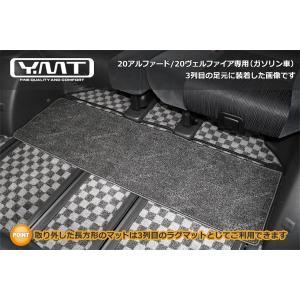 YMT 20系アルファード/ヴェルファイア専用セカンドラグマット スーパーロング分割タイプ|y-mt|03