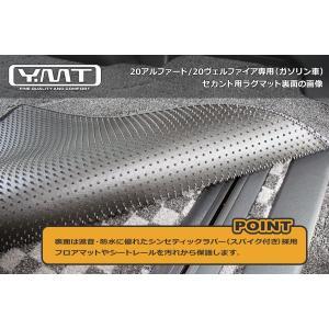 YMT 20系アルファード/ヴェルファイア専用セカンドラグマット スーパーロング分割タイプ|y-mt|05