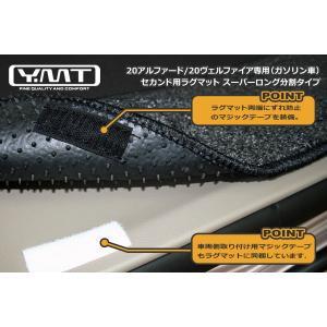 YMT 20系アルファード/ヴェルファイア専用セカンドラグマット スーパーロング分割タイプ|y-mt|06