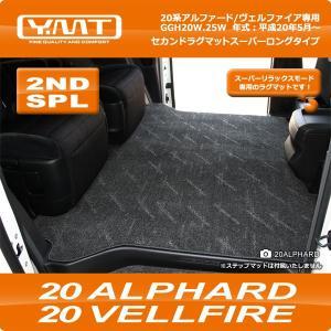 YMT 20系アルファード/ヴェルファイア専用セカンドラグマット スーパーロング|y-mt