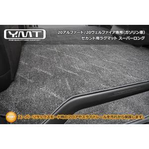YMT 20系アルファード/ヴェルファイア専用セカンドラグマット スーパーロング|y-mt|02