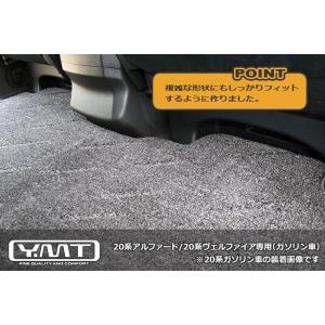 YMT 20系アルファード/ヴェルファイア専用セカンドラグマット スーパーロング|y-mt|03