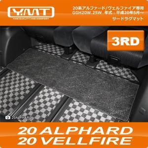 YMT 20系アルファード/ヴェルファイア専用サード用ラグマット|y-mt