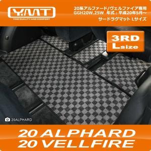 YMT 20系アルファード/ヴェルファイア専用 サード用ラグマットL|y-mt