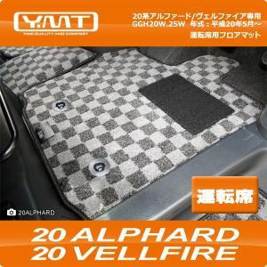 YMT 20系アルファード/ヴェルファイア専用運転席用フロアマット|y-mt