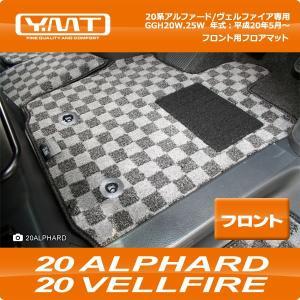 YMT 20系アルファード/ヴェルファイア専用フロント用フロアマット|y-mt