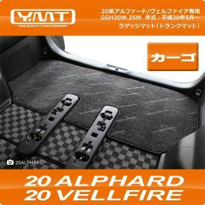 YMT 20系アルファード/ヴェルファイア専用ラゲッジマット(カーゴマット)|y-mt