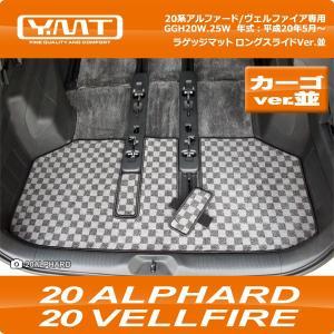 YMT 20系アルファード/ヴェルファイア専用ラゲッジ用ラグマットロングスライドVer.並|y-mt