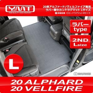 YMT 20系アルファード/ヴェルファイア ラバー製 セカンドラグマットLサイズ|y-mt