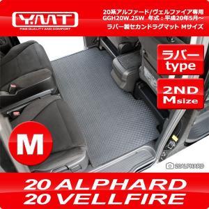 YMT 20系アルファード/ヴェルファイア ラバー製 セカンドラグマットMサイズ|y-mt