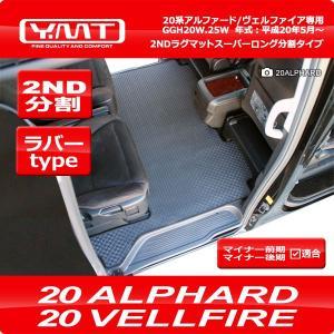 YMT 20系アルファード/ヴェルファイア ラバー製 セカンドラグマット スーパーロング分割タイプ|y-mt