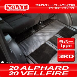 YMT 20系アルファード/ヴェルファイア ラバー製 サードマット|y-mt