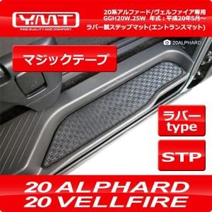 YMT 20系アルファード/ヴェルファイア ラバー製 ステップマット マジックテープタイプ|y-mt