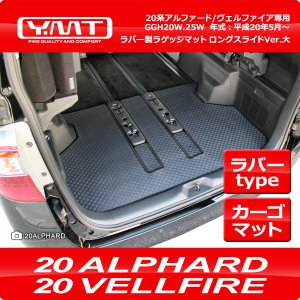 YMT 20系アルファード/ヴェルファイア ラバー製ラゲッジマット ロングスライドVer.大(カーゴマット)|y-mt