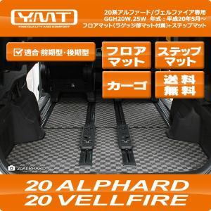 YMTフロアマット 20系アルファード/ヴェルファイア フロアマット+ラゲッジ+ステップマット 送料無料|y-mt