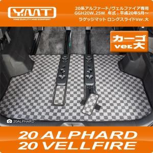YMT 20系アルファード/ヴェルファイア専用ラゲッジ用ラグマットロングスライドVer.大|y-mt