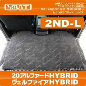 YMT 20系アルファードハイブリッド/ヴェルファイアハイブリッド専用セカンドラグマットL|y-mt