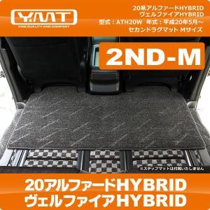 YMT 20系アルファードハイブリッド/ヴェルファイアハイブリッド専用セカンドラグマットM|y-mt