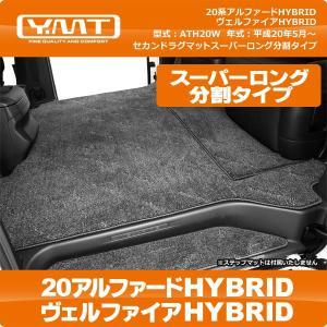 YMT 20系アルファードハイブリッド/ヴェルファイアハイブリッド専用セカンドラグマット スーパーロング分割タイプ|y-mt
