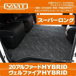 YMT 20系アルファードハイブリッド/ヴェルファイアハイブリッド専用セカンドラグマット スーパーロング|y-mt
